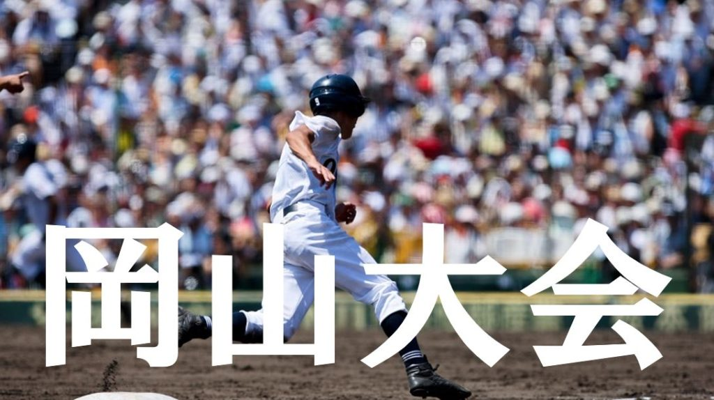 選手 野球 注目 岡山 高校
