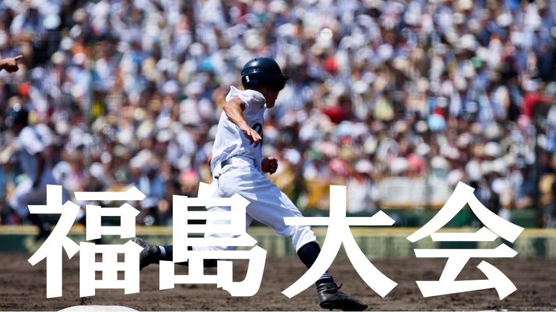 2019 高校 福島 県 野球