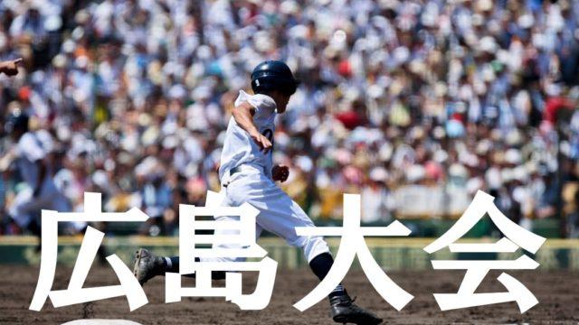 選手 野球 山口 注目 高校 県 山口県高校野球大会(2020)の注目選手:ドラフト注目度B