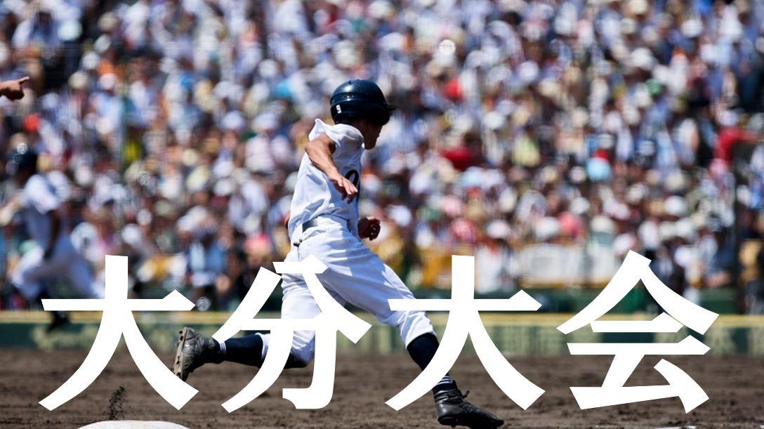 高校 2019 大分 野球